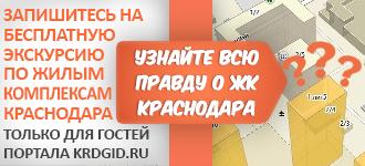 Экскурсия по новостройкам Краснодара